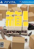 箱!Open Me