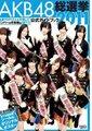 第三届AKB48总选举