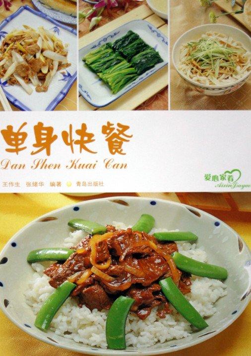 《单身快餐》[PDF]彩图版
