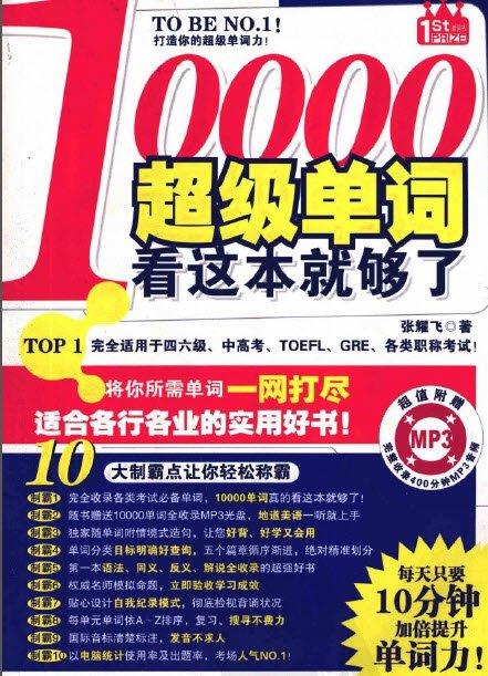 《10000超级单词,看这本就够了》[PDF]扫描版