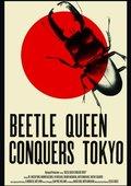 Beetle Queen Conquers Tokyo 海报