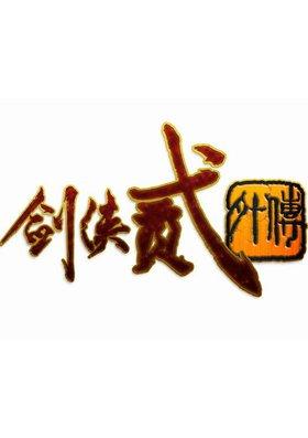 剑侠2外传海报