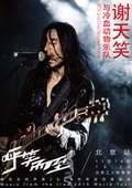 谢天笑与冷血动物乐队北京演唱会 海报