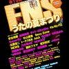 FNS歌谣祭夏季特别篇