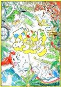 动画未来2014:帕罗露的未来岛