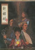 轩辕剑2 海报