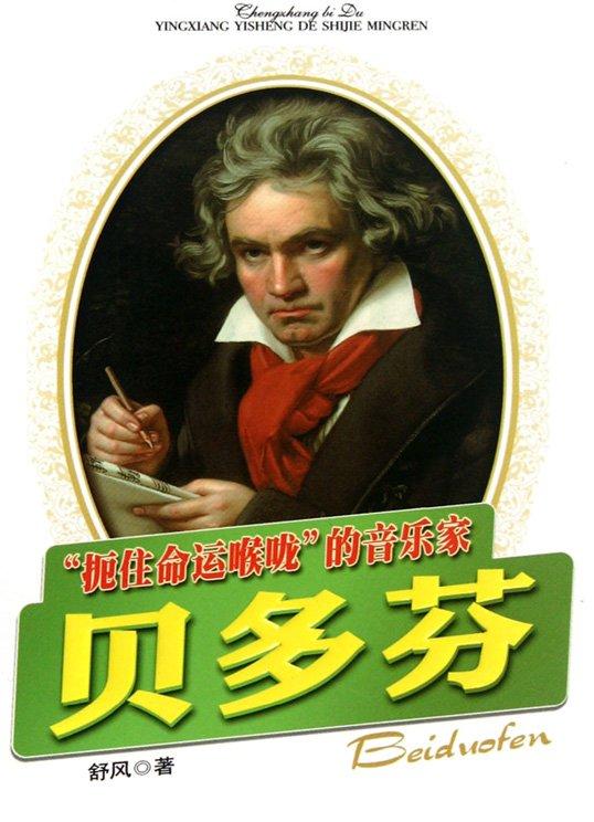 《扼住命运咽喉的音乐家:贝多芬