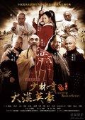 少林寺传奇3 海报