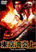 東京湾炎上 海报