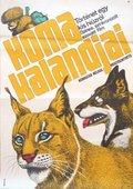 小山貓古納克 海报