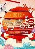 2012湖南卫视元宵喜乐会 海报