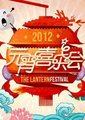 2012湖南卫视元宵喜乐会