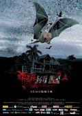 蝙蝠别墅 海报