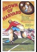 Brown of Harvard 海报