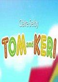 汤姆和科瑞