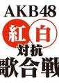 AKB48红白对抗歌合战