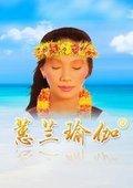 蕙兰瑜伽:每次一个姿势 海报