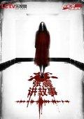张震讲故事 海报