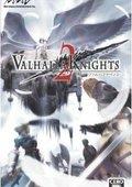 瓦尔哈拉骑士2