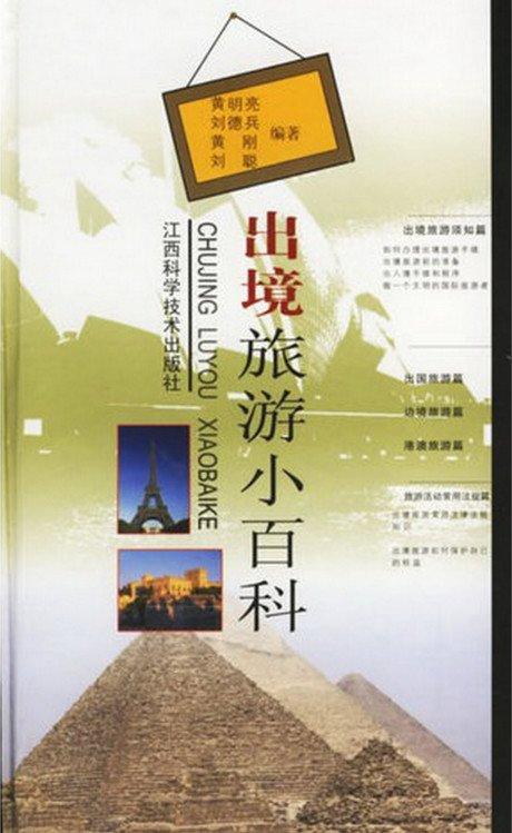 《出境旅游小百科》黄明亮【pdf】