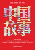 百家讲坛:中国故事 海报