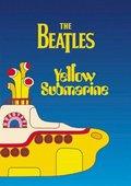 黄色潜水艇 海报