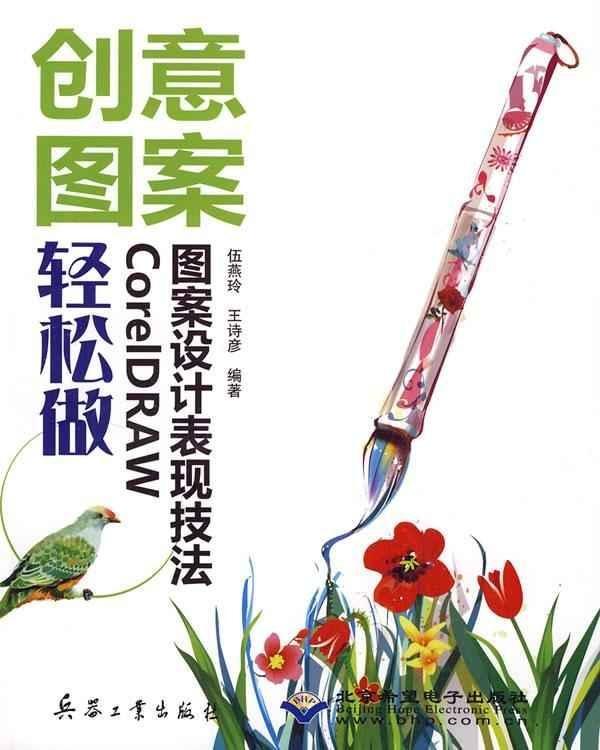 《创意图案轻松做coreldraw图案设计表现技法》全彩扫描版[pdf]图片