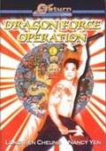 Dragon Force Operation 海报