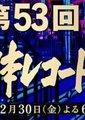 第53届日本唱片大奖