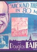 环游地球八十分钟 海报