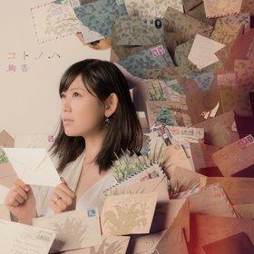 絢香(Ayaka) -《コトノハ》单曲[iTunes Plus AAC]