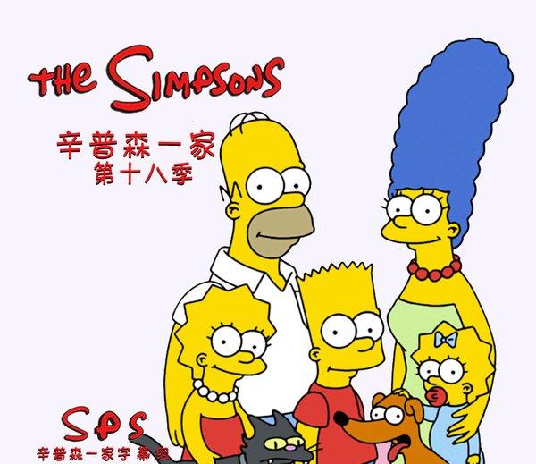 您的位置: 电驴大全 动漫 电视版 辛普森一家 第十八季 图片 > 查看图片