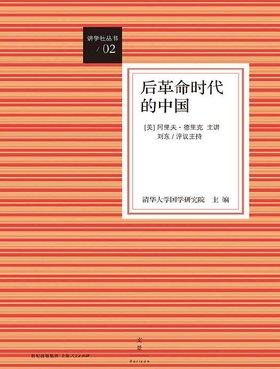 《后革命时代的中国》扫描版[PDF]
