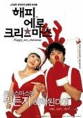 快乐圣诞2003  海报