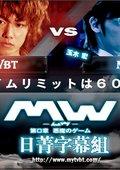 MW 第0章~恶魔的游戏 海报
