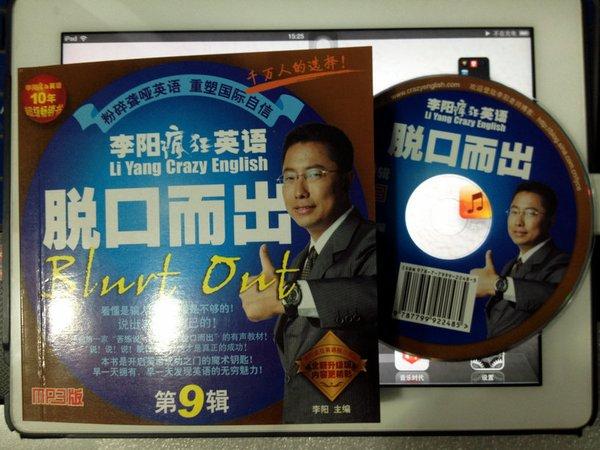 《李阳疯狂英语 脱口而出cd转mp3 1~9辑[mp3](2015-08
