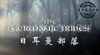 文化国际影片公司:日耳曼部落