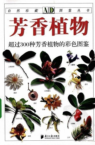 《芳香植物:超过300种芳香植物的彩色图鉴》扫描版[]