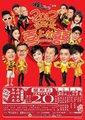 2012我爱HK喜上加囍