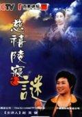 百家讲坛:慈禧陵寝之谜 海报