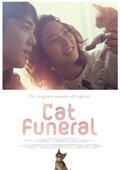 猫的葬礼 海报