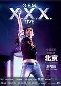 邓紫棋X.X.X.北京演唱会