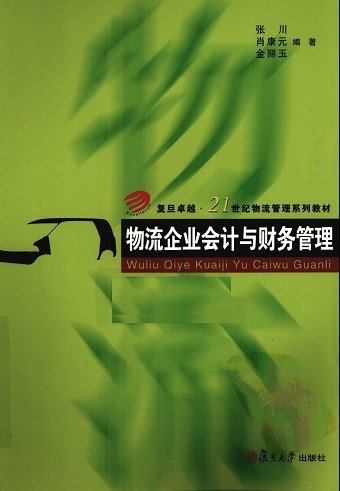 《物流企业会计与财务管理》扫描版[PDF]