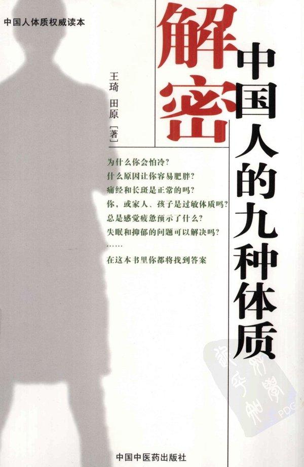 解密中国人的九种体质 - 爱书公寓 - 爱书公寓:爱看,爱听,爱生活。