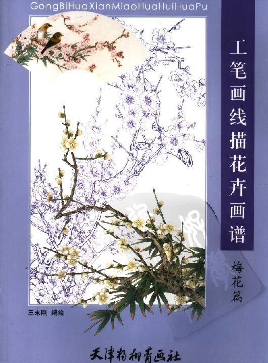 《工笔画线描花卉画谱 梅花篇》扫描版[pdf]