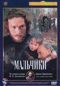 Malchiki 海报