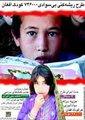 阿富汗字母