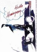 Hello Hemingway 海报