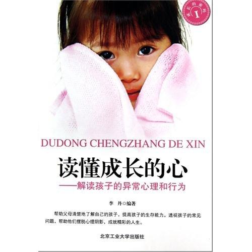 《读懂成长的心  解读孩子的异常心理和行为》扫描版[PDF]