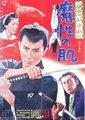 Nemuri Kyoshiro 9: Burai-Hikae masho no hada